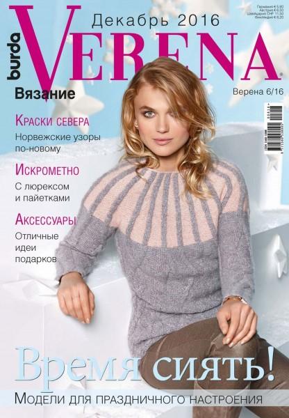 Verena №6 (декабрь 2016) Россия