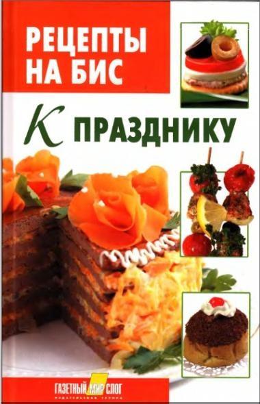 салаты из книги рецепты на бис