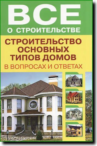 В.И. Рыженко. Строительство основных типов домов в вопросах и ответах