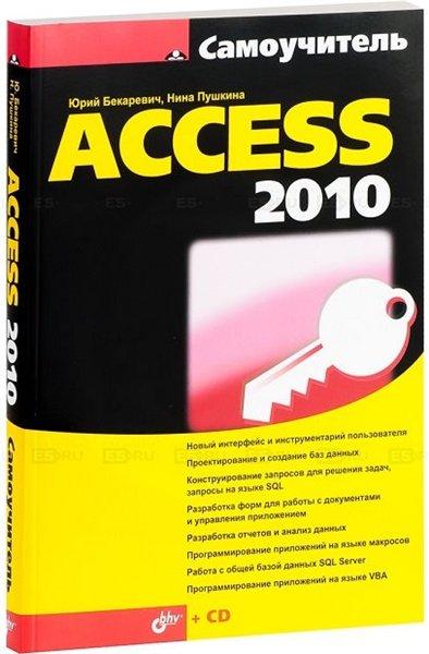 скачать бесплатно руководство по Access 2010 - фото 6