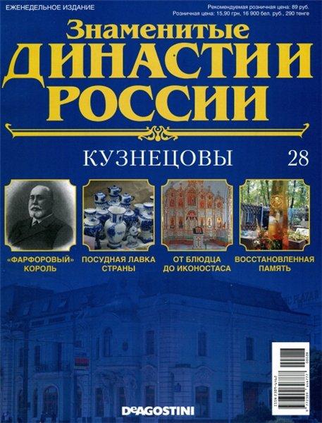 Знаменитые династии России №28