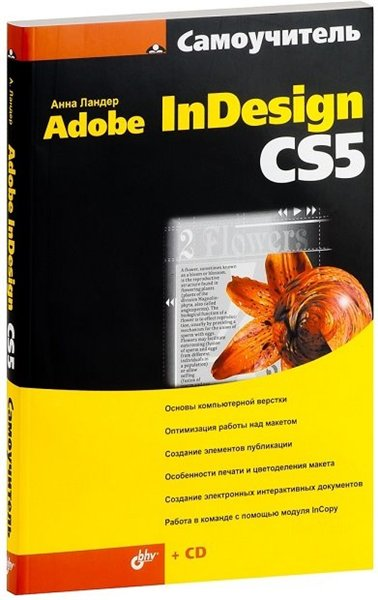 Анна Ландер. Самоучитель Adobe InDesign CS5