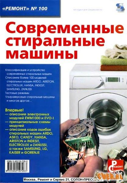 А.В. Родин, Н.А. Тюнин. Современные стиральные машины