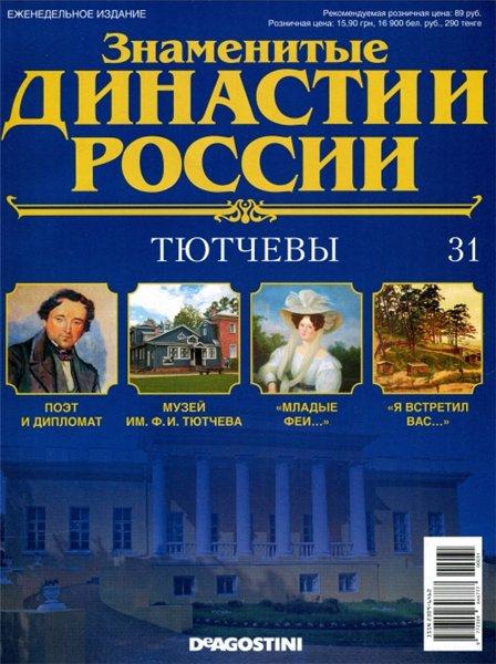 Знаменитые Династии России Скачать Бесплатно 103
