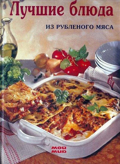 Лучшие блюда из мяса рецепты
