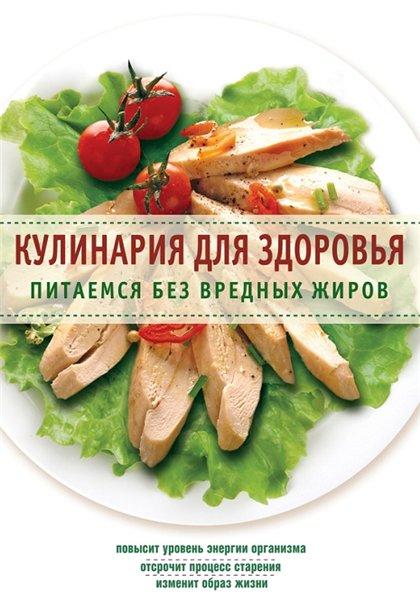 Е кулинария