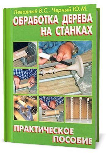 В.С. Левадный. Обработка дерева на станках