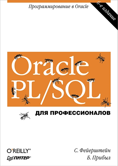 Стивен Фейерштейн, Билл Прибыл. Oracle PL/SQL. Для профессионалов