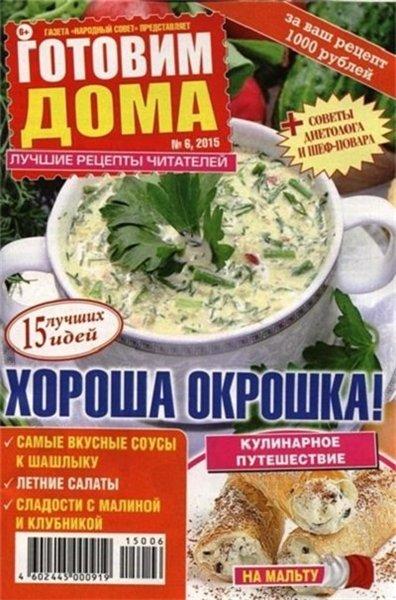 журнал диетолог