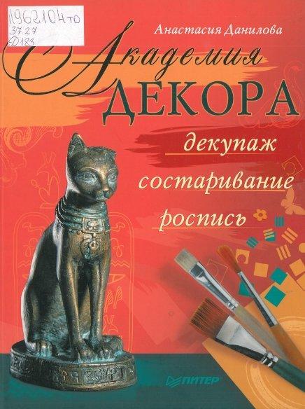 А. Данилова. Академия декора. Декупаж, состаривание, роспись