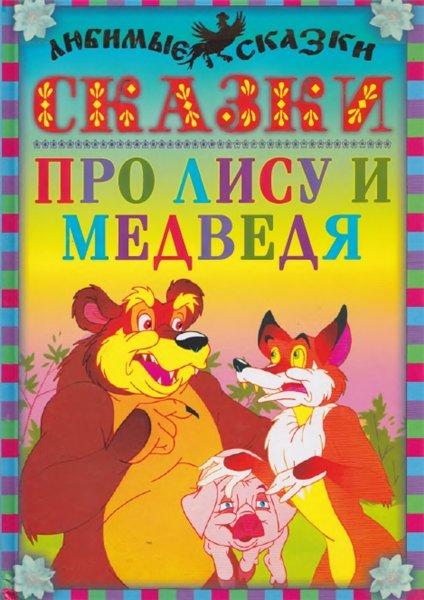 сказки про лису слушать