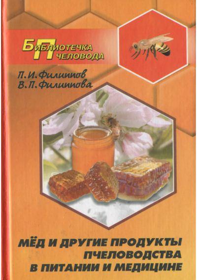 Петр Филиппов, Валерия Филиппова. Мед и другие продукты пчеловодства в питании и медицине
