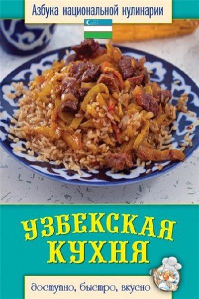 рецепты узбекской кухни из курицы