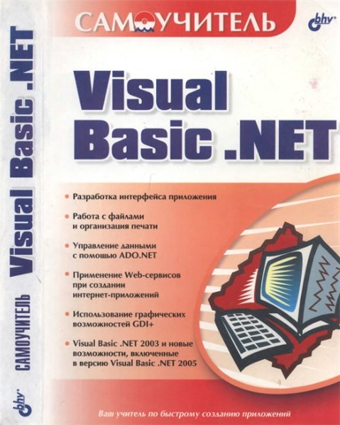 Р.Г. Карпов. Самоучитель Visual Basic .NET