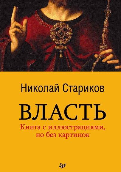 Николай стариков книги скачать