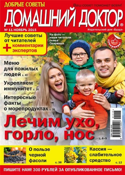 домашний доктор журнал