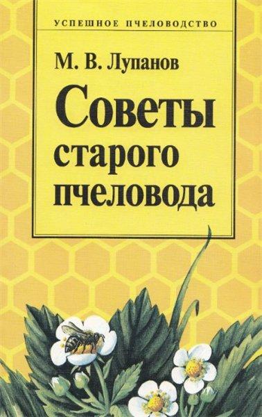 М.В. Лупанов. Советы старого пчеловода