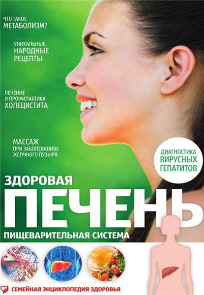 Ирина Якубенкова. Здоровая печень. Пищеварительная система