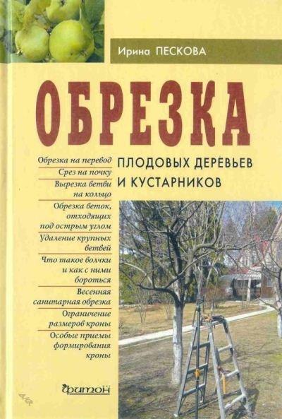 Ирина Пескова. Обрезка плодовых деревьев и кустарников