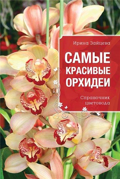 И. Зайцева. Самые красивые орхидеи. Справочник цветовода