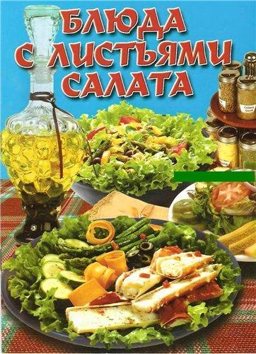 рецепты с листьями салата сыром