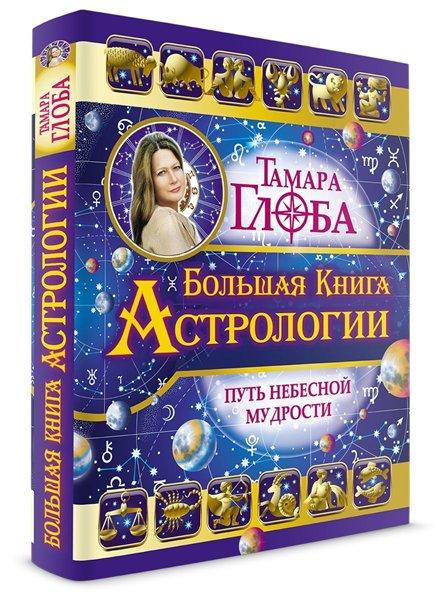 большая книга о любви под знаком зодиака земля