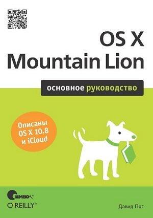 Дэвид Пог. OS X Mountain Lion. Основное руководство