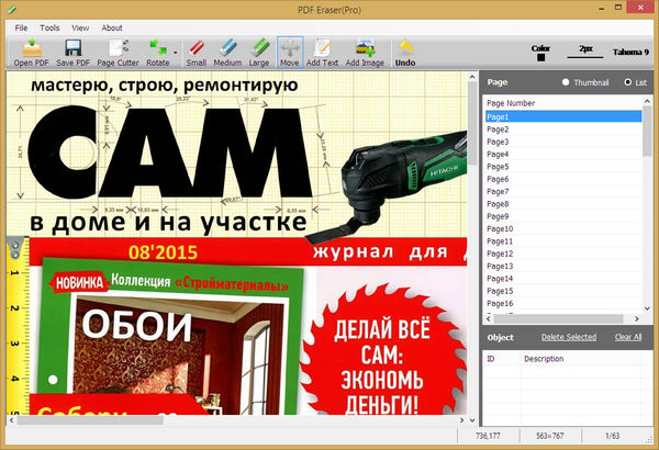 PDF Eraser Pro 1 4 0 - \u0414\u0430\u043d\u043d\u044b\u0435 \u0438 \u0434\u0438\u0441\u043a\u0438, PDF