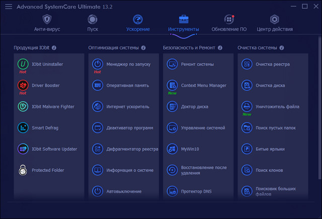 Advanced SystemCare Ultimate 13.2.0.131