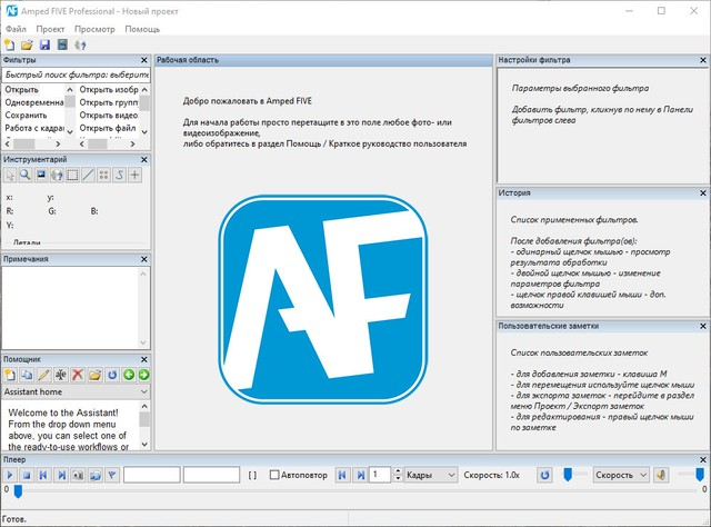 Amped FIVE Professional Edition 2019 Build 15018