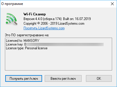 LizardSystems Wi-Fi Scanner 4.4 Build 174 + Rus