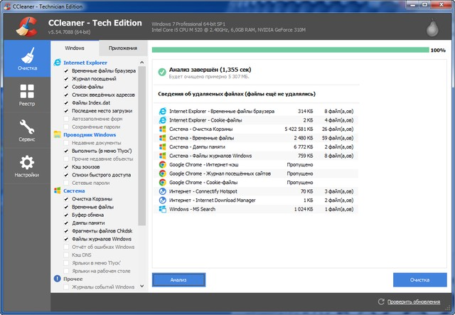 CCleaner Professional / Business / Technician 5.54.7088 + Portable