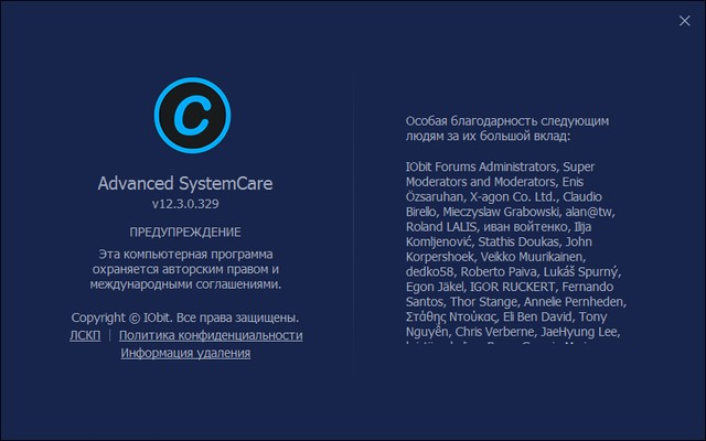 Advanced SystemCare Pro 12.3.0.329 + Portable
