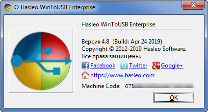 WinToUSB Enterprise 4.8