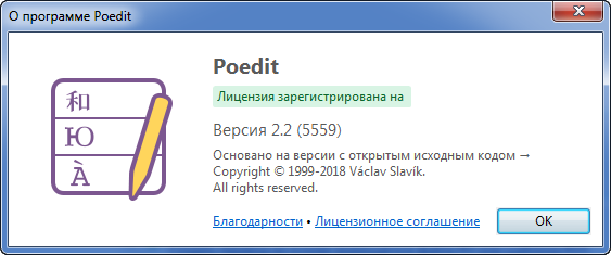 Poedit Pro 2.2 Build 5559 + Portable