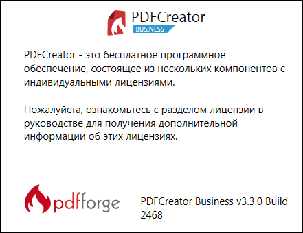 PDFCreator 3.3.0 Build 2468 Plus / Business