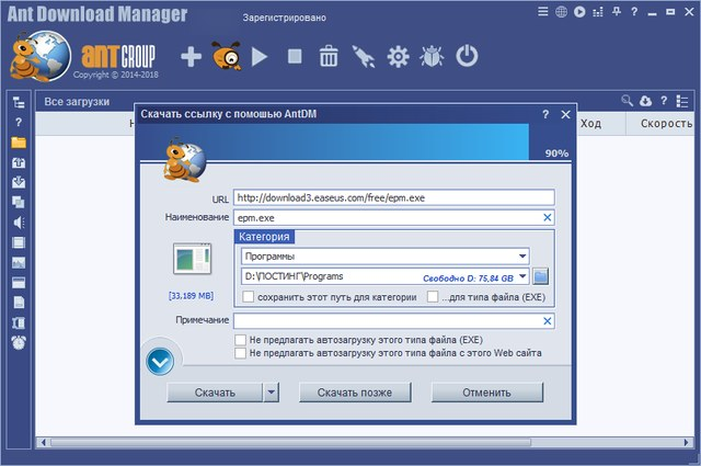 Ant Download Manager Pro 1.11.0 Build 54887