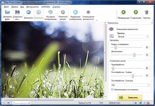 SoftOrbits Easy Photo Unblur 2 0 + Portable - Портативный