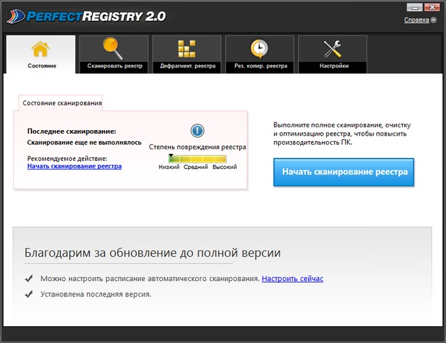 Raxco PerfectRegistry 2.0.0.3119