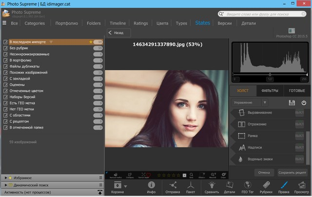 IdImager Photo Supreme 4.0.1.992