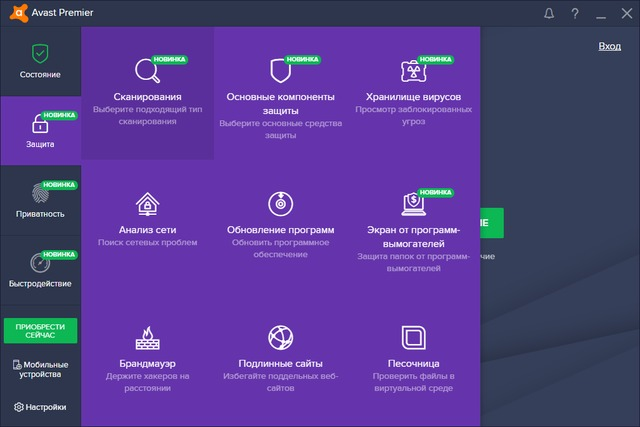 Avast! Internet Security / Premier 18.1.2326