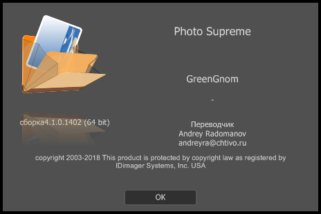 IdImager Photo Supreme 4.1.0.1402