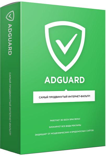 Adguard Premium 0.0