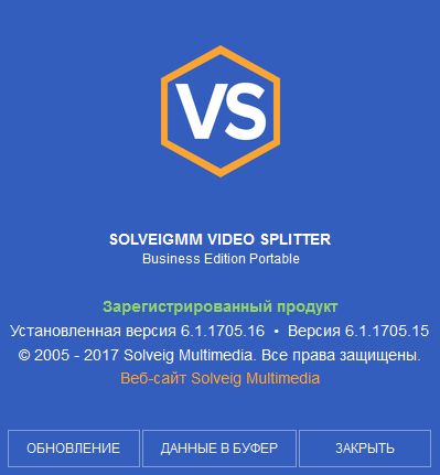 SolveigMM Video Splitter 6.1.1705.16 Business Edition
