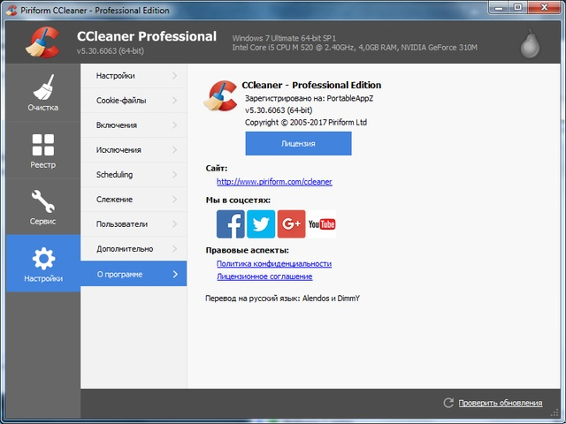 CCleaner Professional / Business / Technician 5.30.6063 + Portable