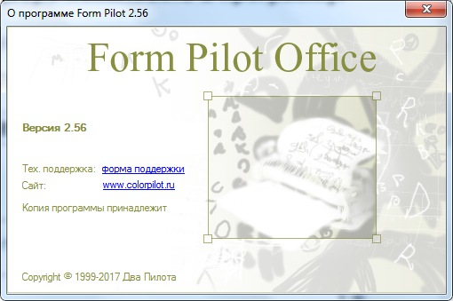 Form Pilot Office 2.56