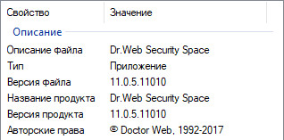 Dr.Web Security Space & Anti-Virus 11.0.5.11010