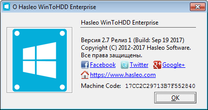 WinToHDD Enterprise 2.7 Release 1