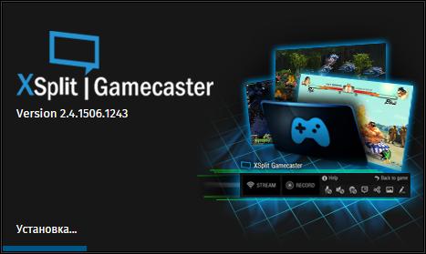 XSplit Gamecaster Studio 0.4.1506.1243