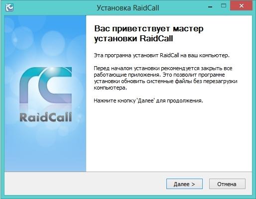 raidcall 7.1